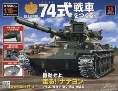 陸上自衛隊 74式戦車をつくる 25号