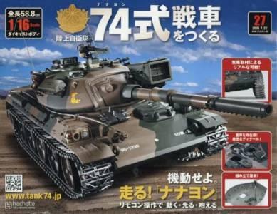 陸上自衛隊 74式戦車をつくる 27号
