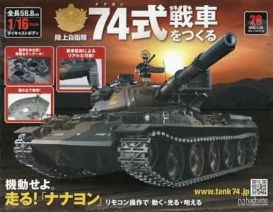 陸上自衛隊 74式戦車をつくる 28号