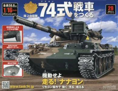 陸上自衛隊 74式戦車をつくる 29号
