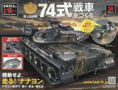 陸上自衛隊 74式戦車をつくる 30号