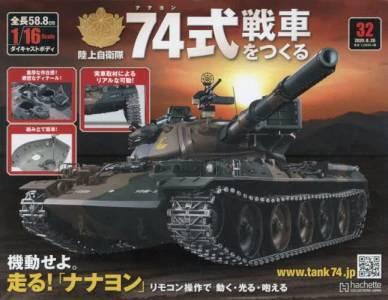 陸上自衛隊 74式戦車をつくる 32号