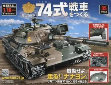 陸上自衛隊 74式戦車をつくる 35号