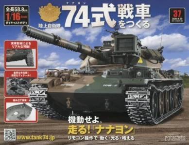 陸上自衛隊 74式戦車をつくる 37号