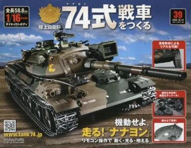 陸上自衛隊 74式戦車をつくる 39号