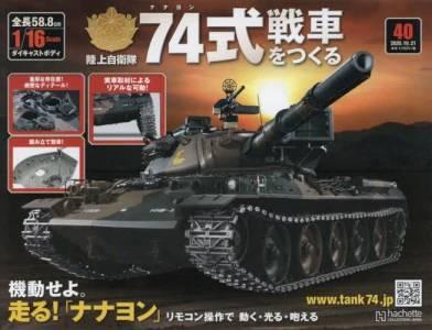 陸上自衛隊 74式戦車をつくる 40号