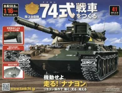 陸上自衛隊 74式戦車をつくる 41号