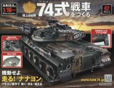 陸上自衛隊 74式戦車をつくる 42号
