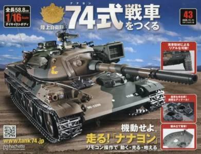 陸上自衛隊 74式戦車をつくる 43号