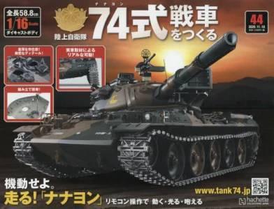 陸上自衛隊 74式戦車をつくる 44号