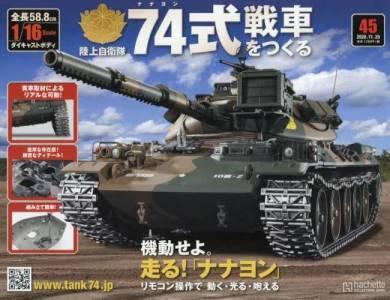 陸上自衛隊 74式戦車をつくる 45号