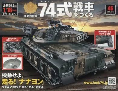 陸上自衛隊 74式戦車をつくる 46号