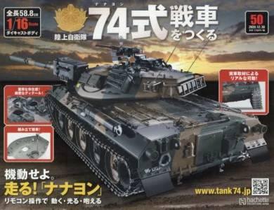 陸上自衛隊 74式戦車をつくる 50号