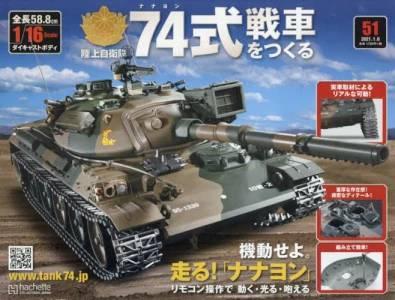 陸上自衛隊 74式戦車をつくる 51号