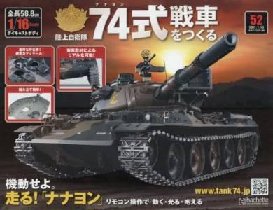 陸上自衛隊 74式戦車をつくる 52号