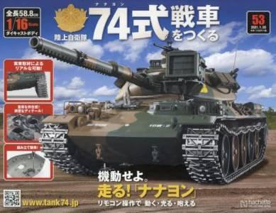 陸上自衛隊 74式戦車をつくる 53号