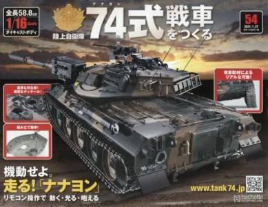 陸上自衛隊 74式戦車をつくる 54号