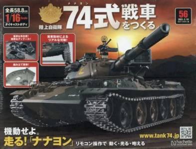 陸上自衛隊 74式戦車をつくる 56号