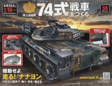 陸上自衛隊 74式戦車をつくる 58号