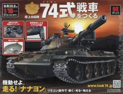 陸上自衛隊 74式戦車をつくる 60号