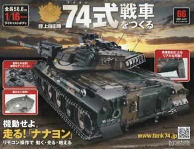 陸上自衛隊 74式戦車をつくる 66号