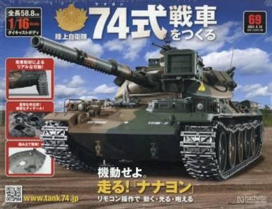 陸上自衛隊 74式戦車をつくる 69号
