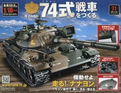 陸上自衛隊 74式戦車をつくる 71号
