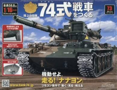 陸上自衛隊 74式戦車をつくる 73号