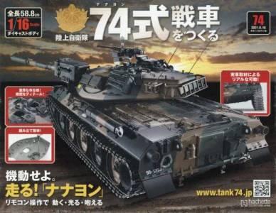 陸上自衛隊 74式戦車をつくる 74号
