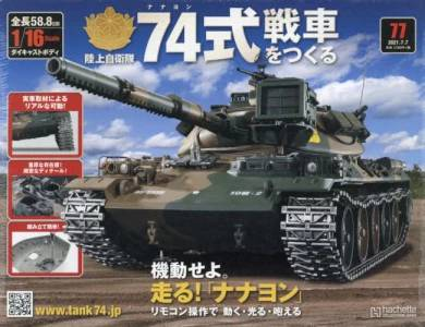 陸上自衛隊 74式戦車をつくる 77号