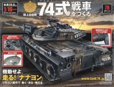 陸上自衛隊 74式戦車をつくる 78号
