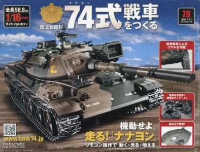 陸上自衛隊 74式戦車をつくる 79号