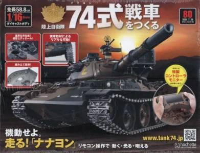 陸上自衛隊 74式戦車をつくる 80号