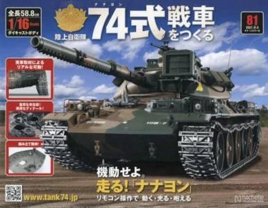 陸上自衛隊 74式戦車をつくる 81号
