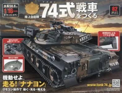 陸上自衛隊 74式戦車をつくる 82号