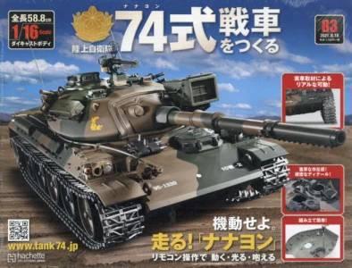陸上自衛隊 74式戦車をつくる 83号