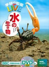 学研の図鑑LIVE(ライブ) 水の生き物