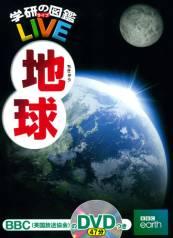 学研の図鑑LIVE(ライブ) 地球