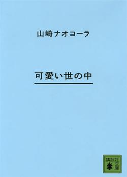 可愛い世の中 山崎ナオコーラ/著 サイン本