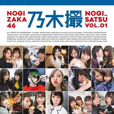 乃木坂46写真集 乃木撮 VOL.01