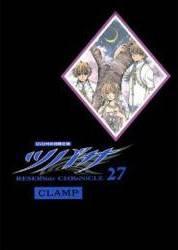 DVD付初回限定版 ツバサ  27