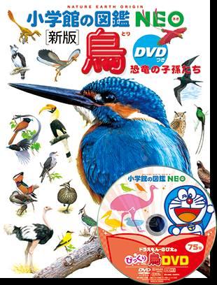 小学館の図鑑NEO 05 鳥 恐竜の子孫たち