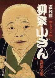 五代目柳家小さん落語全集
