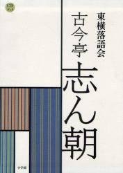 東横落語会 古今亭志ん朝 CDブック