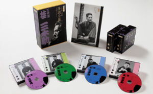 三代目桂三木助落語全集 完全版 CDブック