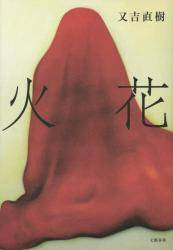 火花 又吉直樹/著 2015年 第153回 芥川賞受賞