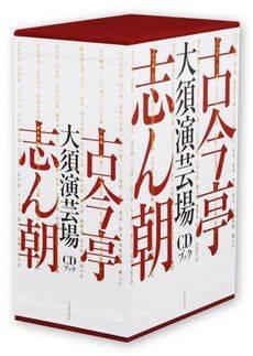 古今亭志ん朝 大須演芸場[CDブック]全4冊