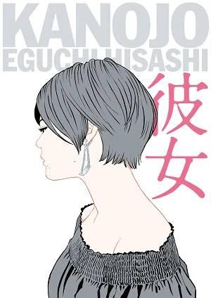江口寿史美人画集 彼女  オリジナルカード付き