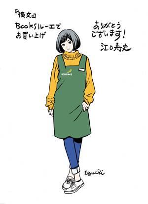 江口寿史美人画集 彼女  ポストカード付き 通常本