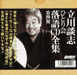 CD 立川談志ひとり会落語CD全集第四期